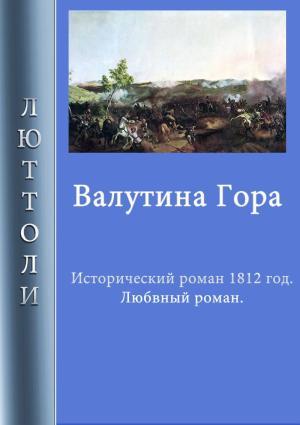 Валутина гора Foto №1