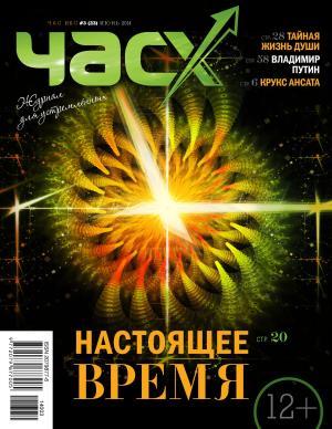 Час X. Журнал для устремленных. №3/2014 Foto №1