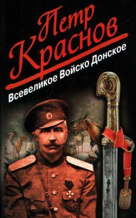 Всевеликое Войско Донское photo №1