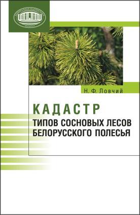 Кадастр типов сосновых лесов Белорусского Полесья Foto №1