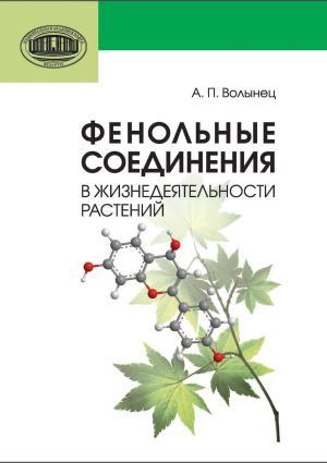 Фенольные соединения в жизнедеятельности растений