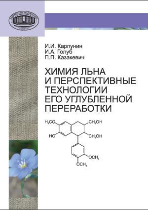 Химия льна и перспективные технологии его углубленной переработки Foto №1