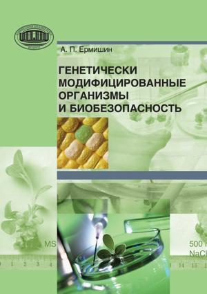 Генетически модифицированные организмы и биобезопасность Foto №1