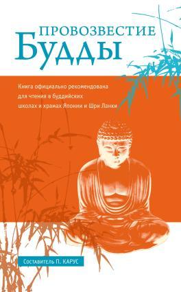Провозвестие Будды photo №1