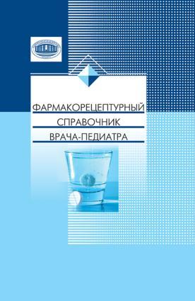 Фармакорецептурный справочник врача-педиатра Foto №1