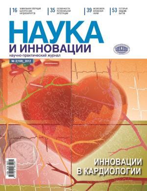 Наука и инновации №2 (108) 2012 Foto №1