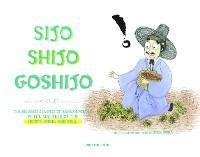 SIJO SHIJO GOSHIJO photo №1