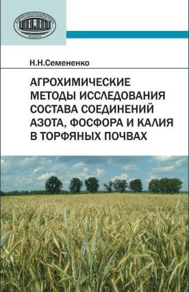 Агрохимические методы исследования состава соединений азота, фосфора и калия в торфяных почвах Foto №1