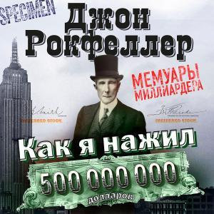 Kak ya nazhil 500 000 000 dollarov. Memuary milliardera photo №1