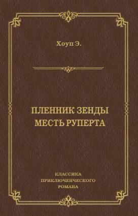 Пленник Зенды. Месть Руперта (сборник) Foto №1