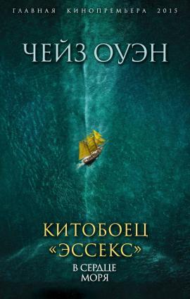 Китобоец «Эссекс». В сердце моря (сборник) Foto №1