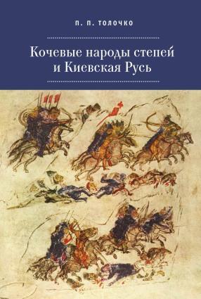 Кочевые народы степей и Киевская Русь photo №1