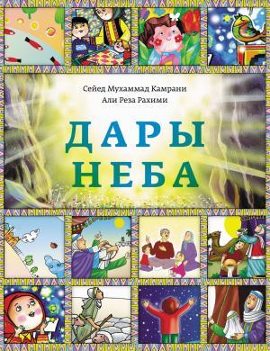 Дары Неба photo №1