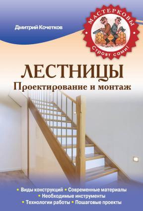 Лестницы. Проектирование и монтаж Foto №1