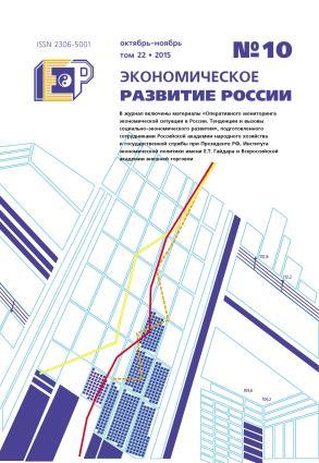 Экономическое развитие России № 10 2015 photo №1