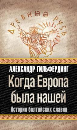 Когда Европа была нашей. История балтийских славян photo №1