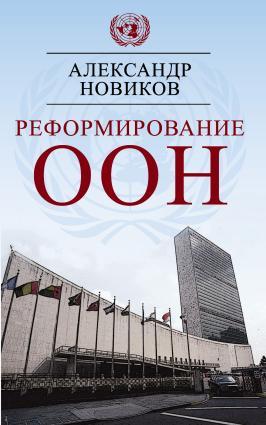 Реформирование ООН photo №1