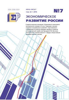 Экономическое развитие России № 7 2015 photo №1