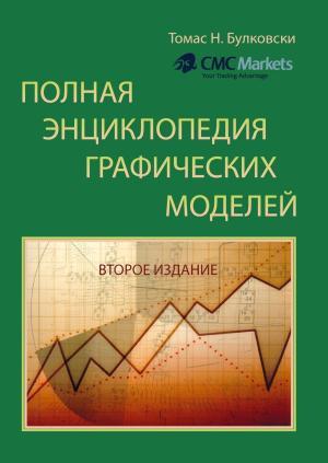 Полная энциклопедия графических ценовых моделей photo №1