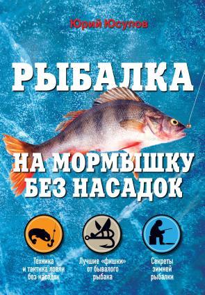 Рыбалка на мормышку без насадок photo №1