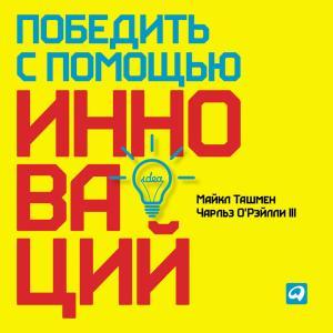 Победить с помощью инноваций: Практическое руководство по управлению организационными изменениями и обновлениями photo №1