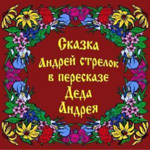 Сказка Андрей Стрелок в пересказе Деда Андрея Foto №1