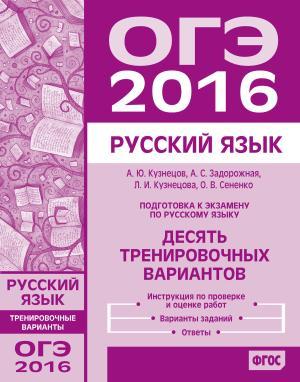 Подготовка к экзамену по русскому языку ОГЭ в 2016 году. Десять тренировочных вариантов