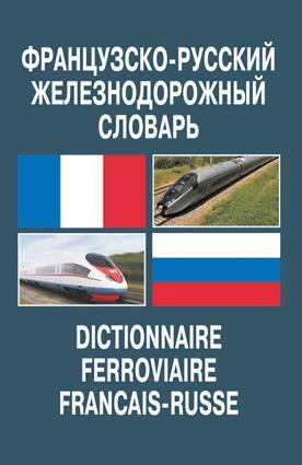 Французско-русский железнодорожный словарь photo №1