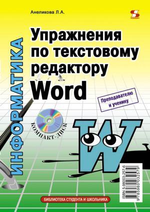 Упражнения по текстовому редактору Word photo №1
