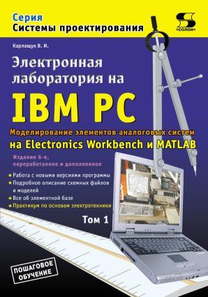 Электронная лаборатория на IBM PC. Том 1. Моделирование элементов аналоговых систем