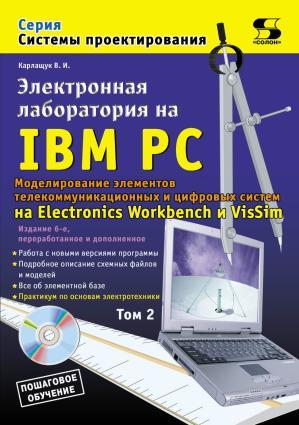 Электронная лаборатория на IBM PC. Том 2. Моделирование элементов телекоммуникационных и цифровых систем