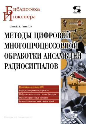 Методы цифровой многопроцессорной обработки ансамблей радиосигналов photo №1