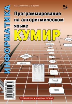 Информатика. Программирование на алгоритмическом языке КуМир photo №1
