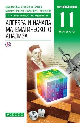Алгебра и начала математического анализа. 11 класс. Углубленный уровень photo №1