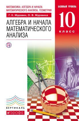 Алгебра и начала математического анализа. 10 класс. Базовый уровень photo №1