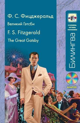 Великий Гэтсби / The Great Gatsby (+MP3) photo №1
