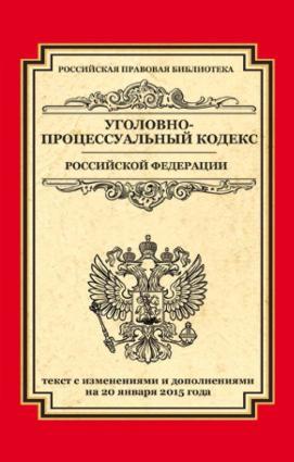 Уголовно-процессуальный кодекс Российской Федерации. Текст с изменениями и дополнениями на 20 января 2015 г. photo №1