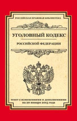 Уголовный кодекс Российской Федерации. Текст с изменениями и дополнениями на 20 января 2015 года photo №1