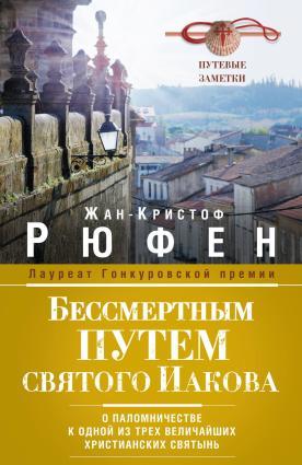Бессмертным Путем святого Иакова. О паломничестве к одной из трех величайших христианских святынь Foto №1