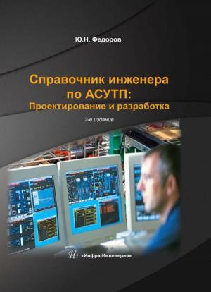 Справочник инженера по АСУТП: Проектирование и разработка. Том 1 photo №1