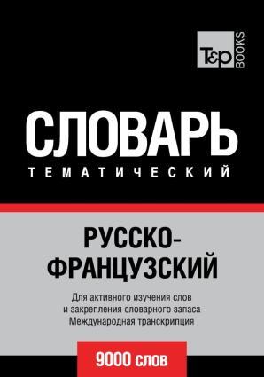 Русско-французский тематический словарь. 9000 слов. Международная транскрипция photo №1