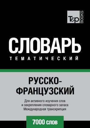 Русско-французский тематический словарь. 7000 слов. Международная транскрипция Foto №1