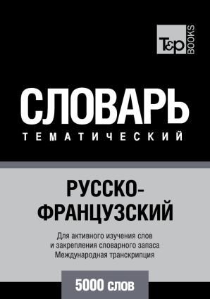 Русско-французский тематический словарь. 5000 слов. Международная транскрипция Foto №1