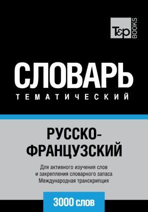 Русско-французский тематический словарь. 3000 слов. Международная транскрипция Foto №1
