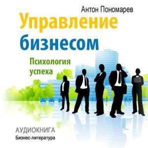 Управление бизнесом: психология успеха Foto №1