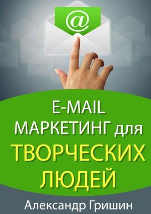 E-mail маркетинг длятворческих людей photo №1