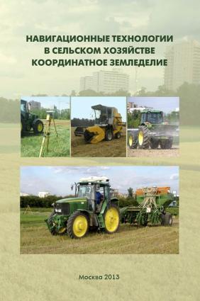 Навигационные технологии в сельском хозяйстве. Координатное земледелие. Учебное пособие photo №1