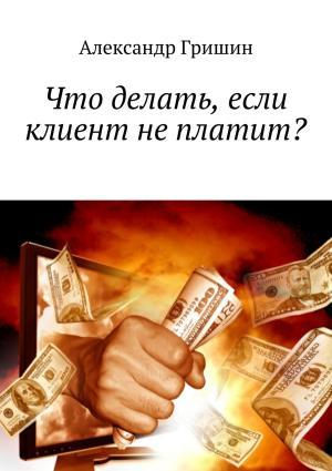 Что делать, если клиент неплатит? photo №1