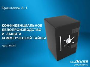 Конфиденциальное делопроизводство и защита коммерческой тайны photo №1