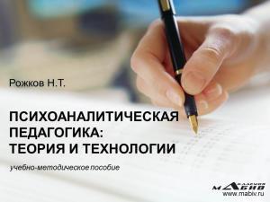 Психоаналитическая педагогика: теория и технологии Foto №1